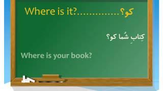 Learn to Speak Persian / Farsi Fast: for Beginners: Lesson Ten: Persian Grammar