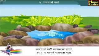 गवताच पात - Home Revise 2nd Std. Maharashtra Board Marathi Medium Marathi