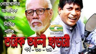 Tarik Ali Hadari | Comedy Drama Serial | Epi 30- 34 | ft ATM Shamsuzzaman, Dr Anamul Haq,  Romana