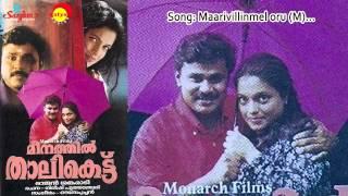 Maarivillinmel oru (M) -  Meenathil Thaalikettu