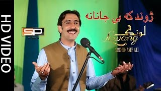 Pashto New Songs 2017| Jwand Ka Be Janana She - Asif Ali |Album Lawang - Pashto Hd Songs 1080p