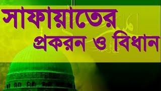 Bangla New Waz 2016♦সাফায়াতের প্রকরন ও বিধান♦By Sheikh Motiur Rahman Madani