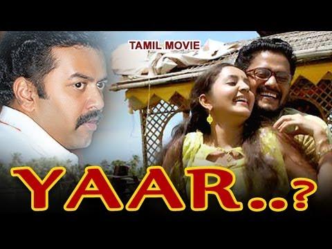 Yaar A Suspense Thriller Tamil Full Length Movie Indrajit Jayasurya Sherin