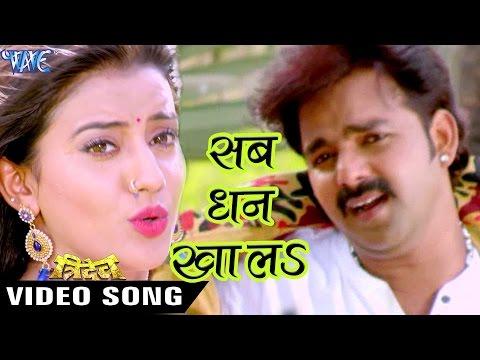 सब धन खालs - Tridev - Pawan Singh & Akshara Singh - Sab Dhan Khala - Bhojpuri Hot Songs 2016 new