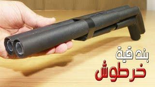 كيف تصنع بندقية خرطوش بروحين من الورق - إبتكارات منزلية