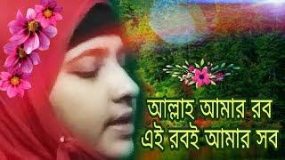আল্লাহ আমার রব এই রবই আমার সব - Allah amar rob ei rob e amar sob bangla gojol by Subhana Juhina