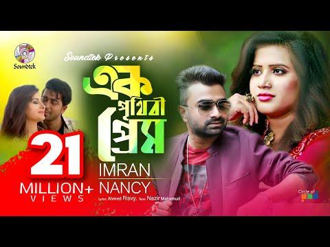 Xxx Mp4 Imran Nancy Ek Prithibi Prem এক পৃথিবী প্রেম আমি তোমাকে দিবো Music Video 3gp Sex