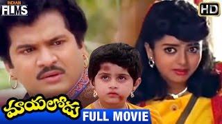 Mayalodu Telugu Full Movie | Rajendra Prasad | Soundarya | Brahmanandam | Indian Films