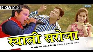 SYALI SAROJA | Latest HD Video Song 2016 by Gajender Rana | Pannu Gusain & Shiwani Rana