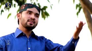 Khawar Ali Qadri New Naat 2017 - Na Din Na Mahinay - Recorded & Released by Studio 5