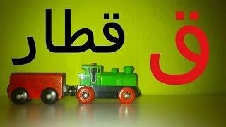 تعليم الحروف العربية للأطفال -النطق بدون موسيقى Learn the arabic alphabet with Rachid Arabisch