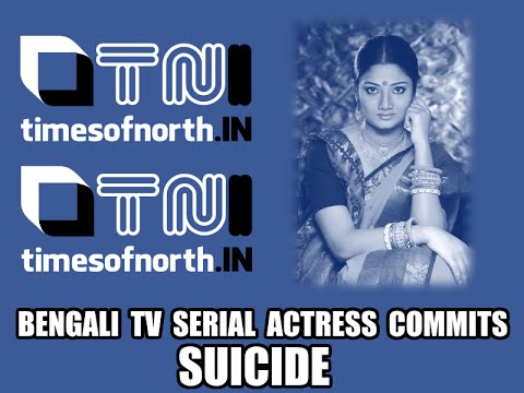 Bengali TV Serial Actress Commits Suicide | timesofnorth.IN | Kolkata