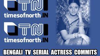 Bengali TV Serial Actress Commits Suicide | timesofnorth.IN | Kolkata