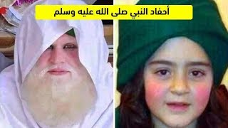 هل تعلم من هم أحفاد النبي ؟ وهل أنت منهم ؟