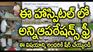 This hospital is free for any operation|free heart surgery for poor|ఈఆసుపత్రిలో ఏఆపరేషన్ అయిన ఉచితమే