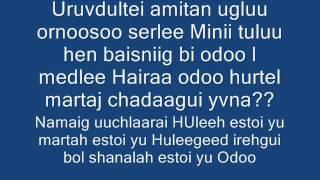 Ganzo-Nulimsaa l uldee Lyrics