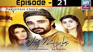 Pyarey Afzal Ep 21 - ARY Zindagi Drama