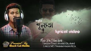 Shunnota । শুন্যতা । Lyrical Video Song 4K । Bangla New Song by Apurbo । Black Cut Media