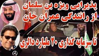 پذیرایی ویژه بن سلمان! از رانندگی عمران خان تا سرمایه گذاری 20 ملیارد دالری