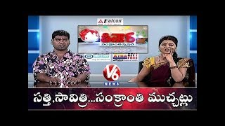 Bithiri Sathi And Savitri Special Chit Chat With Callers | Sankranti Festival | Teenmaar News