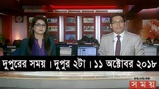দুপুরের সময় | দুপুর ২টা | ১১ অক্টোবর ২০১৮  | Somoy tv bulletin 2pm | Latest Bangladesh News