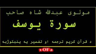 12 Surah Yousuf (1 OF 2) Quran Karem Pashto Tarjuma aw Tafseer