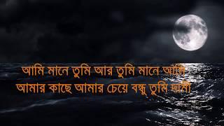 Amar kache tumi mane Cover by kureghor-Lyric Video ( Original singer : Sadman pappu )