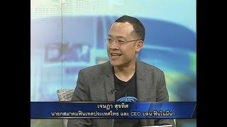 MONEY TALK - อนาคตของอุตสาหกรรมการเงินโลก - พฤษภาคม 2561