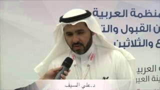 فيلم المؤتمر 34 للمنظمة العربية لمسؤلي القبول والتسجيل في الجامعات العربية