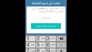 حل مشكله Textme للحصول على ارقام امريكي او ارقام كندي