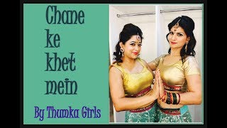 Chane Ke Khet Mein - Thumka Girls