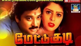 MettuKudi Full Film HD   Karthik,Nagma,Gemini Ganesan,Goundamani,Manivannan   GoldenCinema
