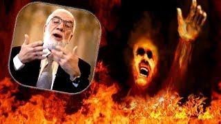 مخيف جدا نوع من الناس يسكن دركة الهاوية وهي اسفل مكان في النار مع الشيخ عمر الكافي