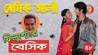 Natok New 2018 | Basic Ali-48: Film Star Basic | Tawsif Mahbub-Peya Bipasha Natok
