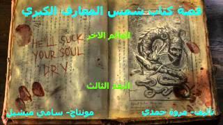العالم الاخر/12/ قصة كتاب شمس المعارف الكبري