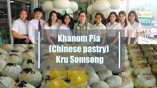 """""""Khanom Pia (Chinese pastry) Kru Somsong"""" : English for Business Presentation (03-612-413)"""
