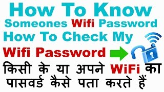 How to Check My/someone's Wifi Password on my/Their computer -2016 (Easily)