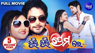 NUA NUA PREMARE Odia Full Movie | Amlan & Patrali | Sarthak Music