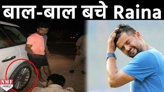 Suresh Raina के साथ बड़ा हादसा, बाल-बाल बचे