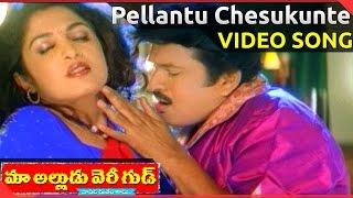 Pellantu Chesukunte Video Song    Maa Alludu Very Good    Rajendra Prasad, Ramya Krishna