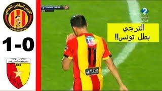 اهداف مباراة الترجي الرياضي و نجم المتلوي 1-0 الدوري التونسي (الترجي بطل !!) EST VS ESM 1-0 LES BUTS
