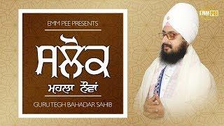 The AMAZING Salok's of Guru Tegh Bahadur Ji   ਸਲੋਕ ਮਹਲਾ ੯   Dhadrianwale