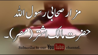 Ziryat - Sahabi Rasool Allah Hazrat Malik e Ashtar