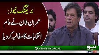 Imran Khan Press Conference FULL | 24 Sep 2017 | Neo News