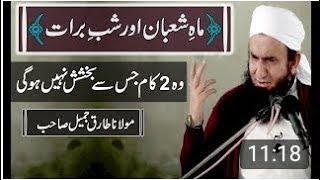 Maulana Tariq Jameel Latest Bayan 21 April 2018   How to Spend Shaban & Shab e Barat Special Bayan