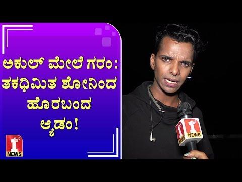 Xxx Mp4 ಶೋನಿಂದ ನನ್ನ ಮಾನ ಮರ್ಯಾದೆ ಹೋಯ್ತು Adam Pasha Thakadhimitha Reality Show 3gp Sex