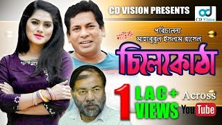 ChileKotha | Most Popular Bangla Natok | Mosharraf Karim, Tisha, Kochi Khondokar | CD Vision