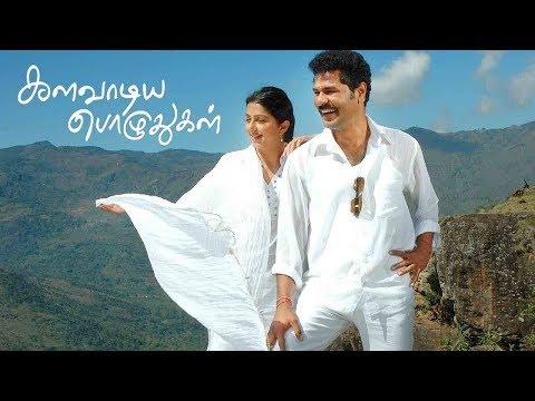 Xxx Mp4 Kalavaadiya Pozhuthugal Tamil Full Movie 3gp Sex