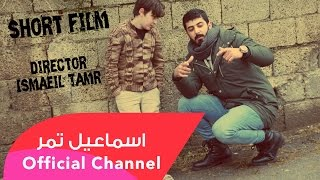 فيلم  || سوء الظن || إخراج اسماعيل تمر || Short Film سوريا ربتنا منيح