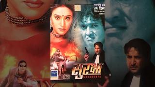 Surakshya || Nepali Movie || सुरक्षा